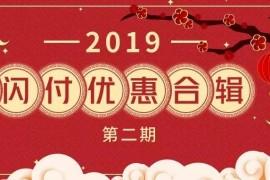 薅羊毛必做网赚项目银联云闪付红包活动最高领2019元