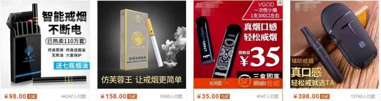 戒烟周边产品