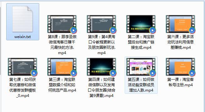 李圣微信淘宝客视频教程