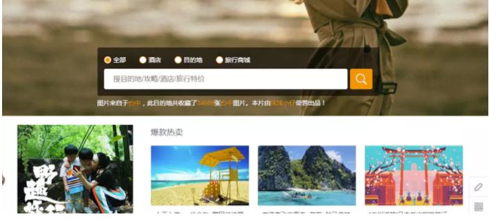马蜂窝旅游网