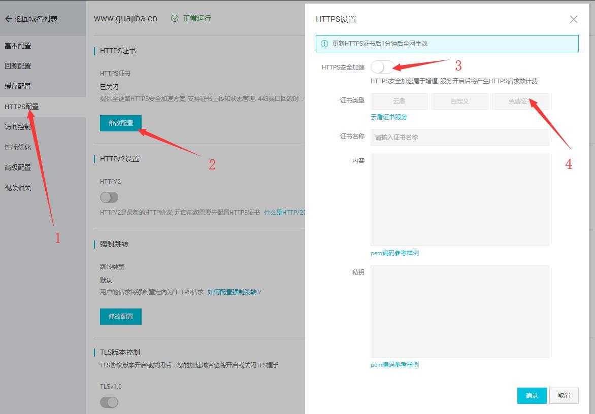 cdn加速https配置